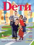 Журнал «Dети.ru» № 4 -2011   в продаже с  24 марта!!!