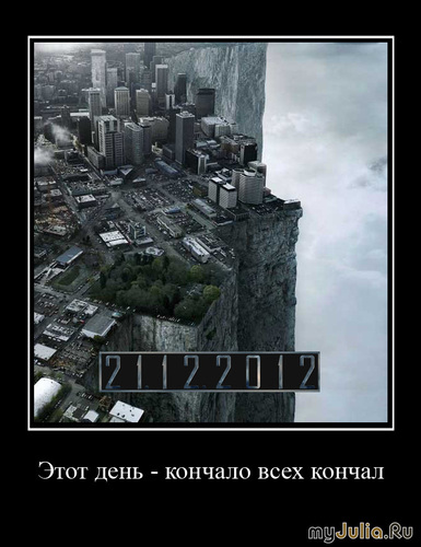 кончало... (С) копирайт на дем и на слоган ))