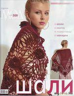 Журнал мод 500 Шали (вязание)