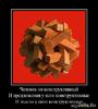 конструктивные мысли... (С) копирайт на дем