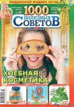 1000 полезных советов № 7 2011г.