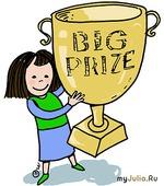 Внимание конкурс на лучшую статью! Ценные призы и возможность стать настоящим экспертом!