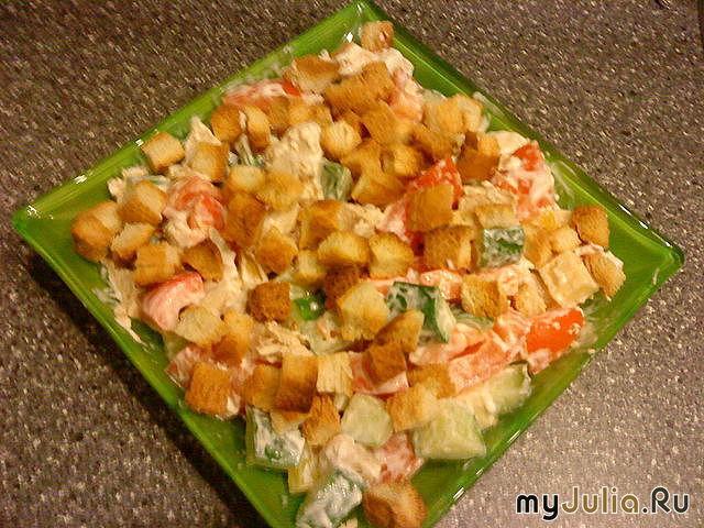 Салат вкусный с сухариками