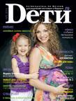 Журнал «Dети.ru» № 5 -2011   в продаже с  25 апреля