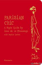 Parisian Chic с Инес де ла Фрессанж и Инной Бородиной.Часть первая: одеваться, как парижанка