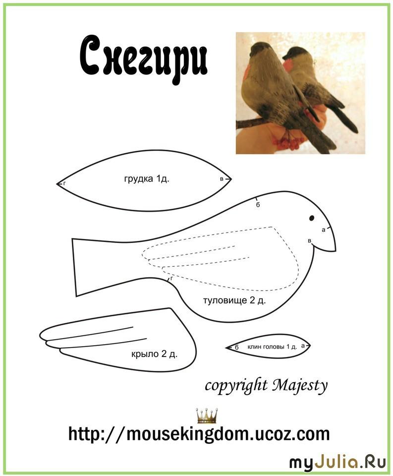 Выкройки мягких игрушек своими руками птица