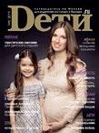 Журнал «Dети.ru» № 6 -2011  в продаже с  24 мая