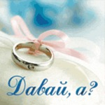 Пять верных способов испортить собственную свадьбу!