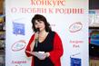 Церемония награждения лауреатов литературного конкурса О ЛЮБВИ К РОДИНЕ.