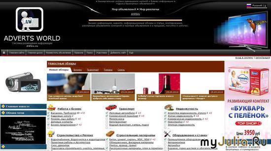 Сайт АВбис Ру