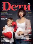 Журнал «Dети.ru» № 8 -2011 в продаже с  25 июля
