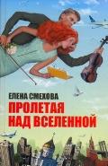 """Рецензия на книгу  Елены Смеховой """" Пролетая над Вселенной""""."""