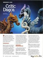 Выкройка дракона
