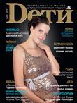 Журнал «Dети.ru» № 9 -2011   в продаже с  24 августа