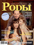 Журнал «Роды.ru» № 9 -2011 в продаже с  24 августа