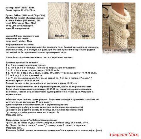 Вязание тапочек спицами с описанием и схемами с фото 639