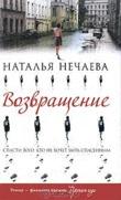 """Трудный путь к реальности (Наталья Нечаева """"Возвращение"""")"""