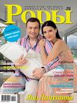 Журнал «Роды.ru» № 10 -2011   в продаже с  26 сентября.