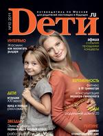 Журнал «Dети.ru» № 10-2011   в продаже с  26 сентября.
