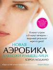 Кэрол Мэджио «Новая аэробика для кожи и мышц лица»