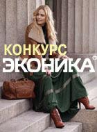 КОНКУРС от сети «ЭКОНИКА» и портала красоты MyCharm.ru
