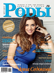 Журнал «Роды.ru» № 11 -2011 в продаже с  25 октября