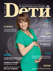 Журнал «Dети.ru» № 11-2011 в продаже с  25 октября