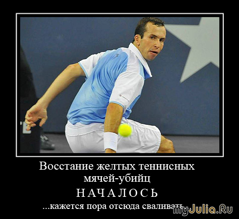 Теннисные мячи-убийцы... (С) на дем