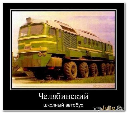 Суровые челябинские будни))) 907840_2844thumb500