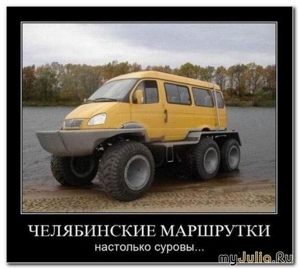 Суровые челябинские будни))) 907843_5651-0x600