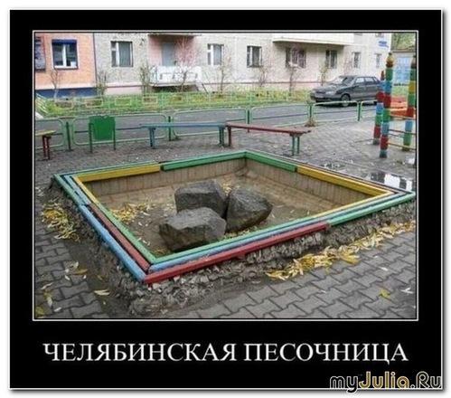Суровые челябинские будни))) 907849_6736thumb500