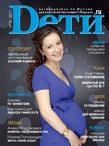 Журнал «Dети.ru» № 12-2011  в продаже с  23 ноября