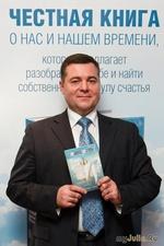 Презентация книги Владимира Чепового «Перекресток»