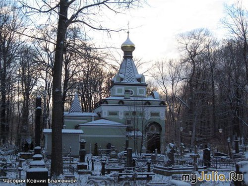 Смоленское кладбище. часовня ,где находятся мощи Святой Ксении Блаженной.  Загружено 1 лет назад - Ссылки...
