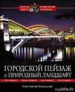 Состоялась презентация книги Константина Кокошкина «Городской пейзаж и природный ландшафт»