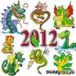 С годом Дракона!!!