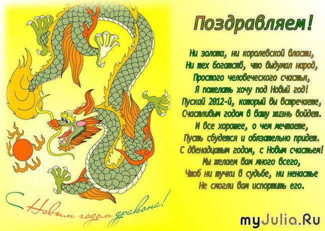 С днем дракона поздравления