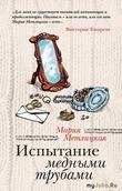 Презентация книги Марии Метлицкой «Испытание медными трубами»