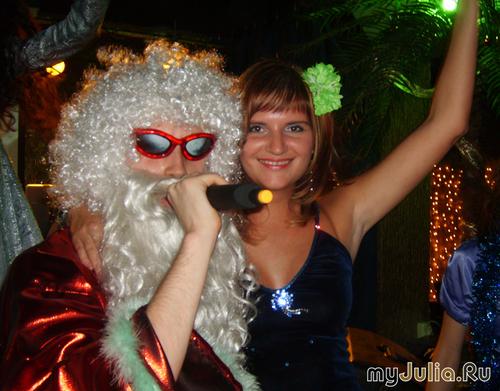 C Гавайским Дедом Морозом!)