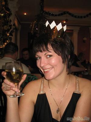 Королева вечеринки