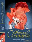 Новый роман Натальи Солнцевой эксклюзивно на myJane.ru