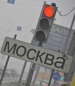 В Москву! Из  Москвы?