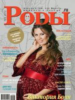 Журнал «Роды.ru» № 03 - 2012