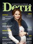 Журнал «Dети.ru» № 03 -2012