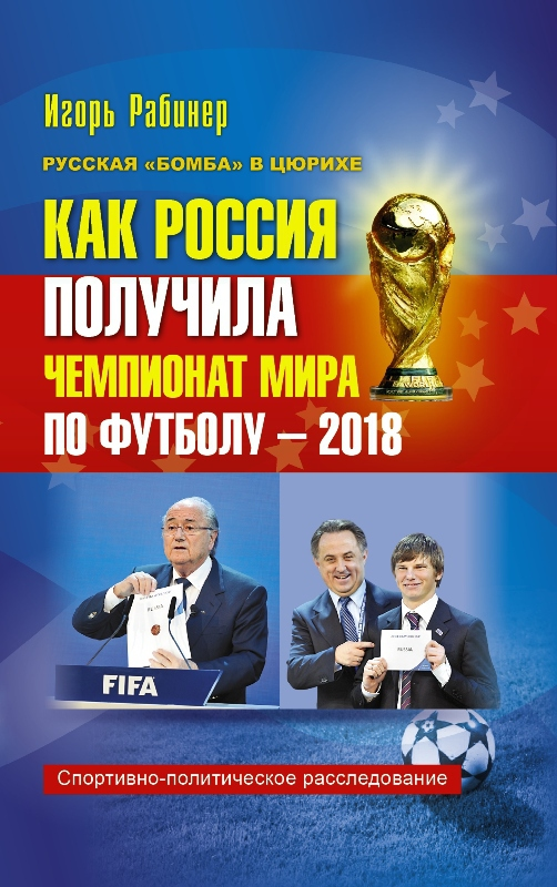Чемпионат мира по футболу 2018 будет