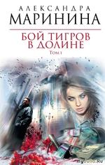 Александра Маринина «Бой тигров в долине»