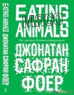 О вегетарианстве, мясе и бедных птичках (рецензия на книгу Джонатана Сафрана Фоера «Мясо. Eating Animals»)