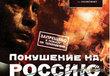 """Покушение на Россию""""№ 5.040"""