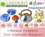 Конкурс «Легкие десерты для сладкой жизни» на Diets.ru