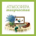 II-я Международная выставка-продажа товаров для рукоделия и творчества «Атмосфера творчества»